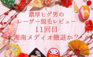 濃厚ヒゲのレーザー脱毛レビュー11回目【湘南メディオ撤退か?】