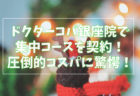 【ヒゲ脱毛21回目】ドクターコバ銀座院で集中コースを契約!圧倒的コスパに驚愕!